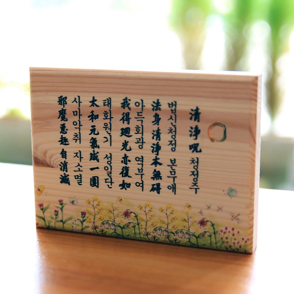 청정주(나무)1.jpg